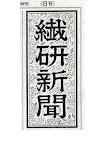 senken-201112.jpg